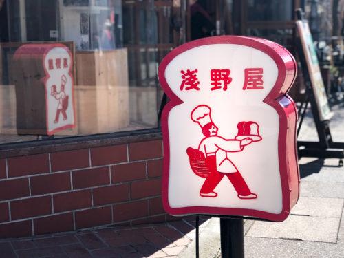 ブランジェ浅野屋(軽井沢旧道本店)の看板