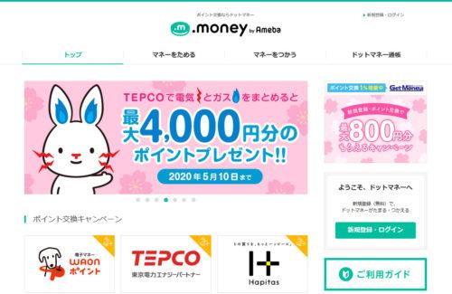 .money(ドットマネー)トップページ