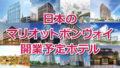日本のマリオットボンヴォイ開業予定ホテル一覧最新版