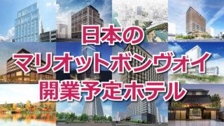 日本のマリオットボンヴォイ開業予定ホテル