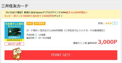 三井住友カードで3,000ポイント