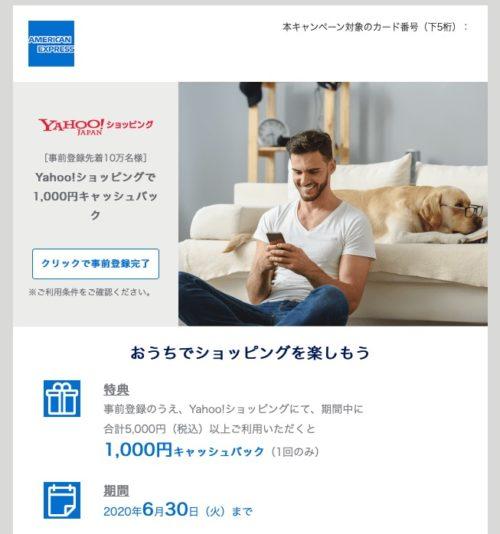アメリカンエキスプレスカードのYahoo!ショッピング1,000円キャッシュバックキャンペーン