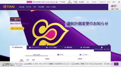 タイ航空サイトのトップページ