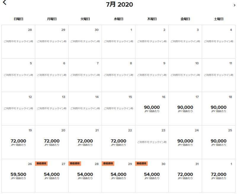 2020年7月料金(現金)
