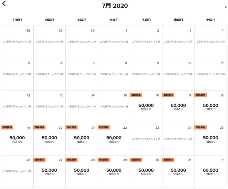 2020年7月料金(ポイント)