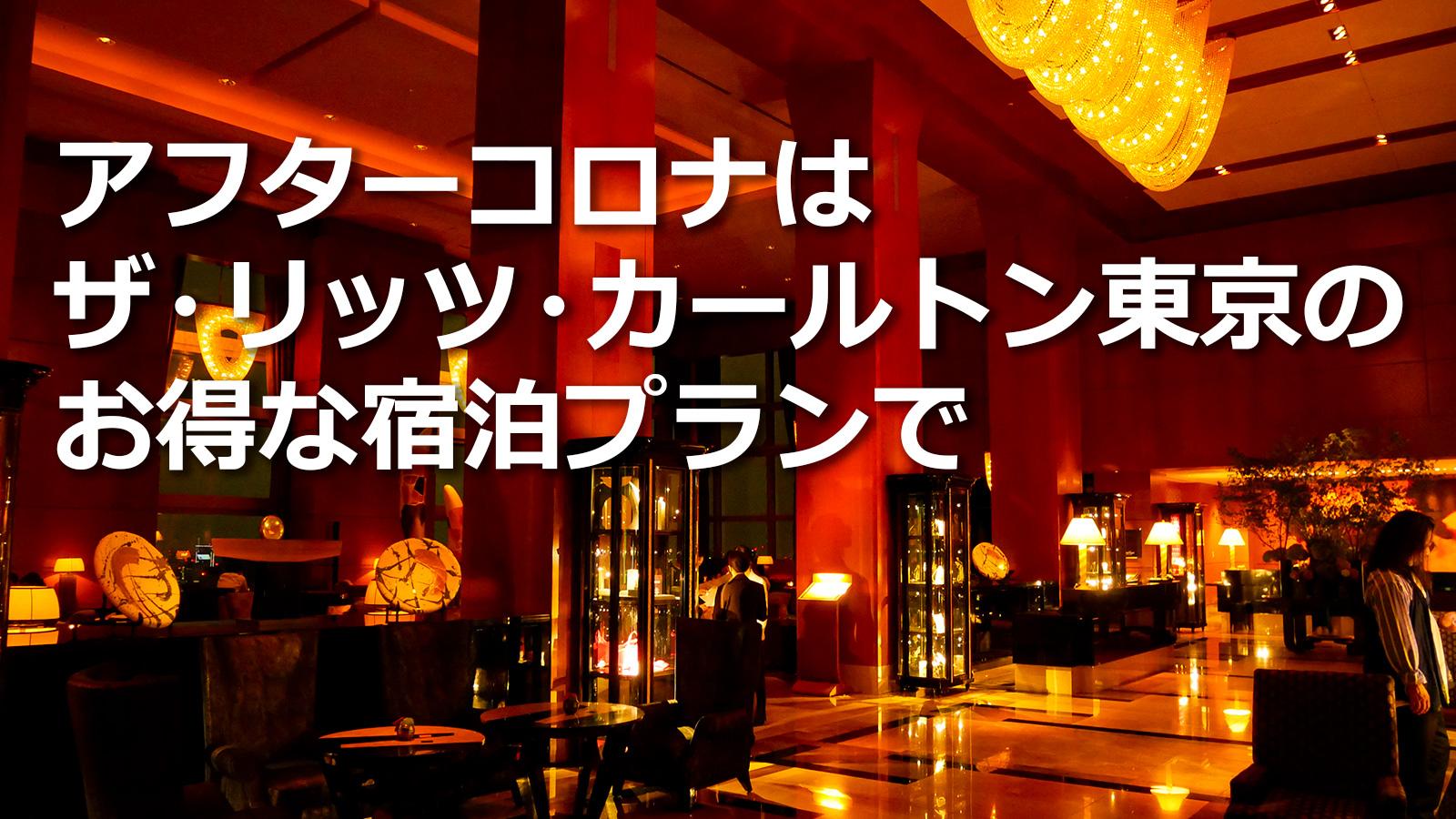 アフターコロナはザ・リッツ・カールトン東京のお得な宿泊プランで