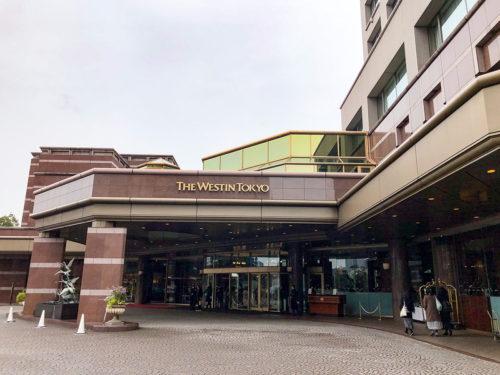 ウェスティン東京エントランス