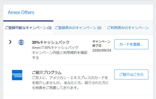 Amex Offer(30%キャッシュバック)