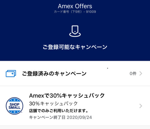 Amex Offers(iPhone)
