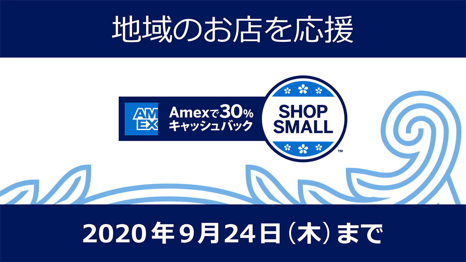 SHOP SMALL Amexで30%キャッシュバック