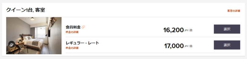 モクシー東京錦糸町通常料金