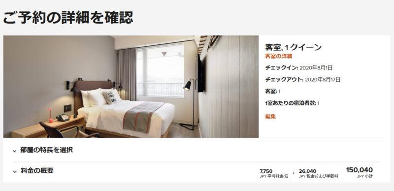 モクシー東京錦糸町プラチナチャレンジ