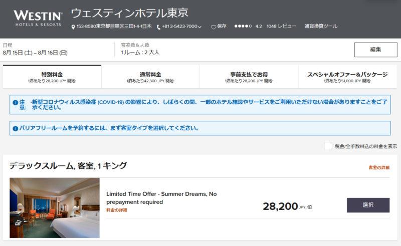 ウェスティンホテル東京特別料金