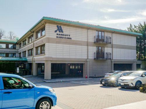 軽井沢マリオットホテルメインウイング外観