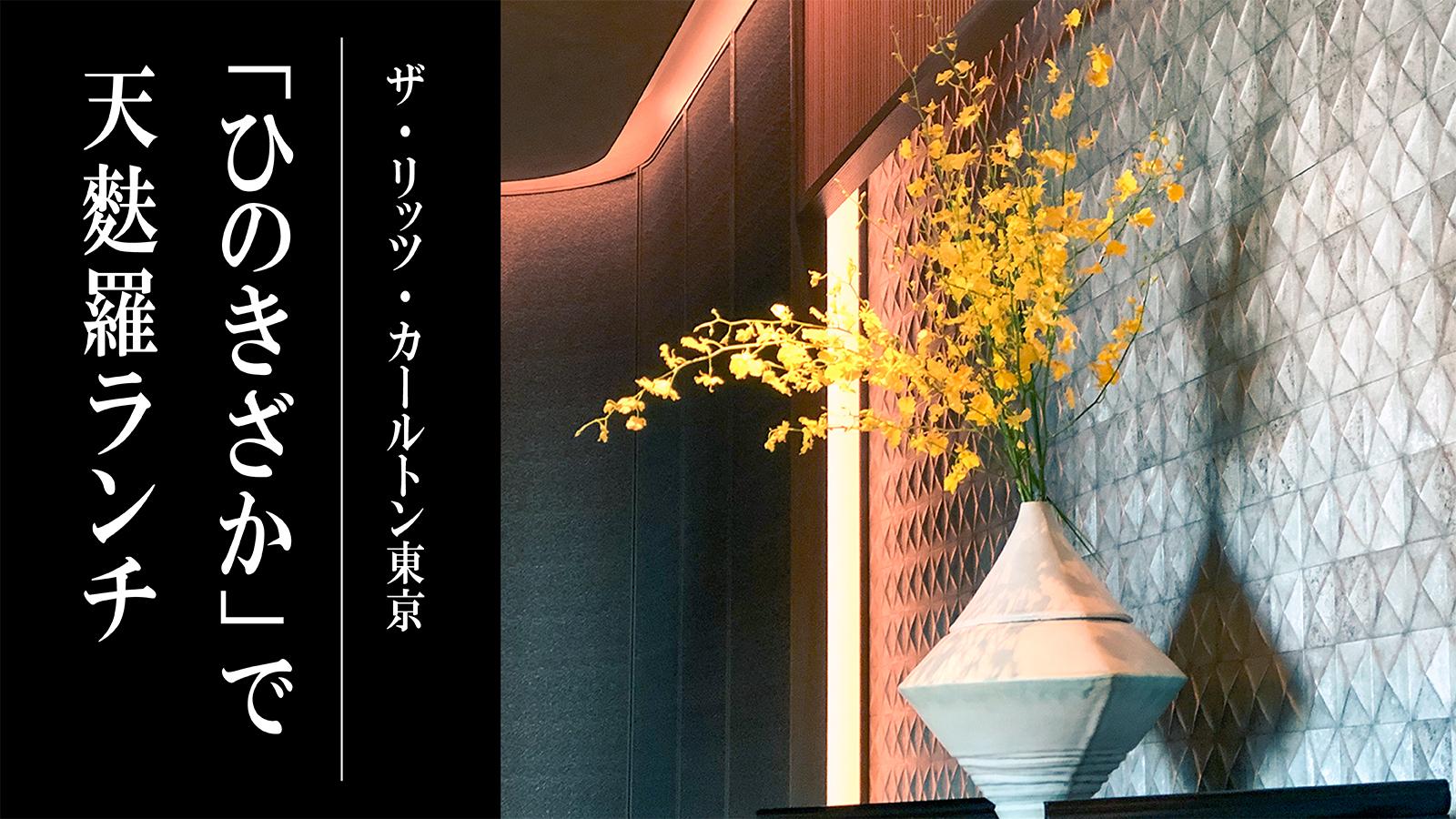 ザ リッツ カールトン 東京の「ひのきざか」で天麩羅ランチ
