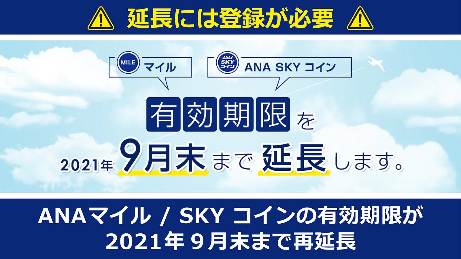 ANAマイル / SKY コインの有効期限が2021年9月末まで再延長 – 延長には登録が必要