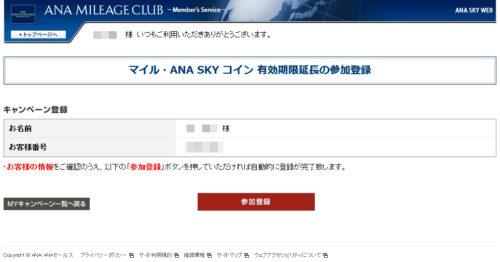 マイル・ANA SKY コイン有効期限延長登録画面