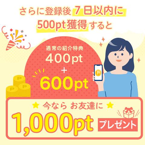 ハピタスキャンペーン(1,000ポイントプレゼント)