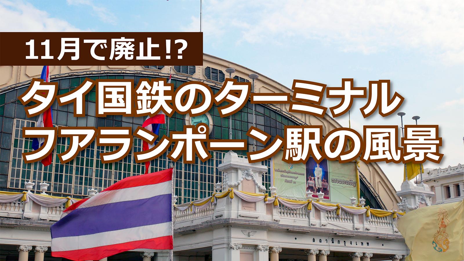 11月に廃止!? タイ国鉄のターミナル・フアランポーン駅の風景
