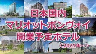 日本国内マリオットボンヴォイ開業予定ホテル 2021年~