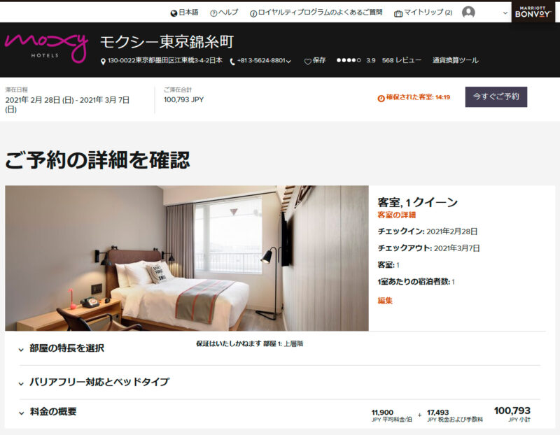 Stay 7 nights and Get 20000 Pointsの料金